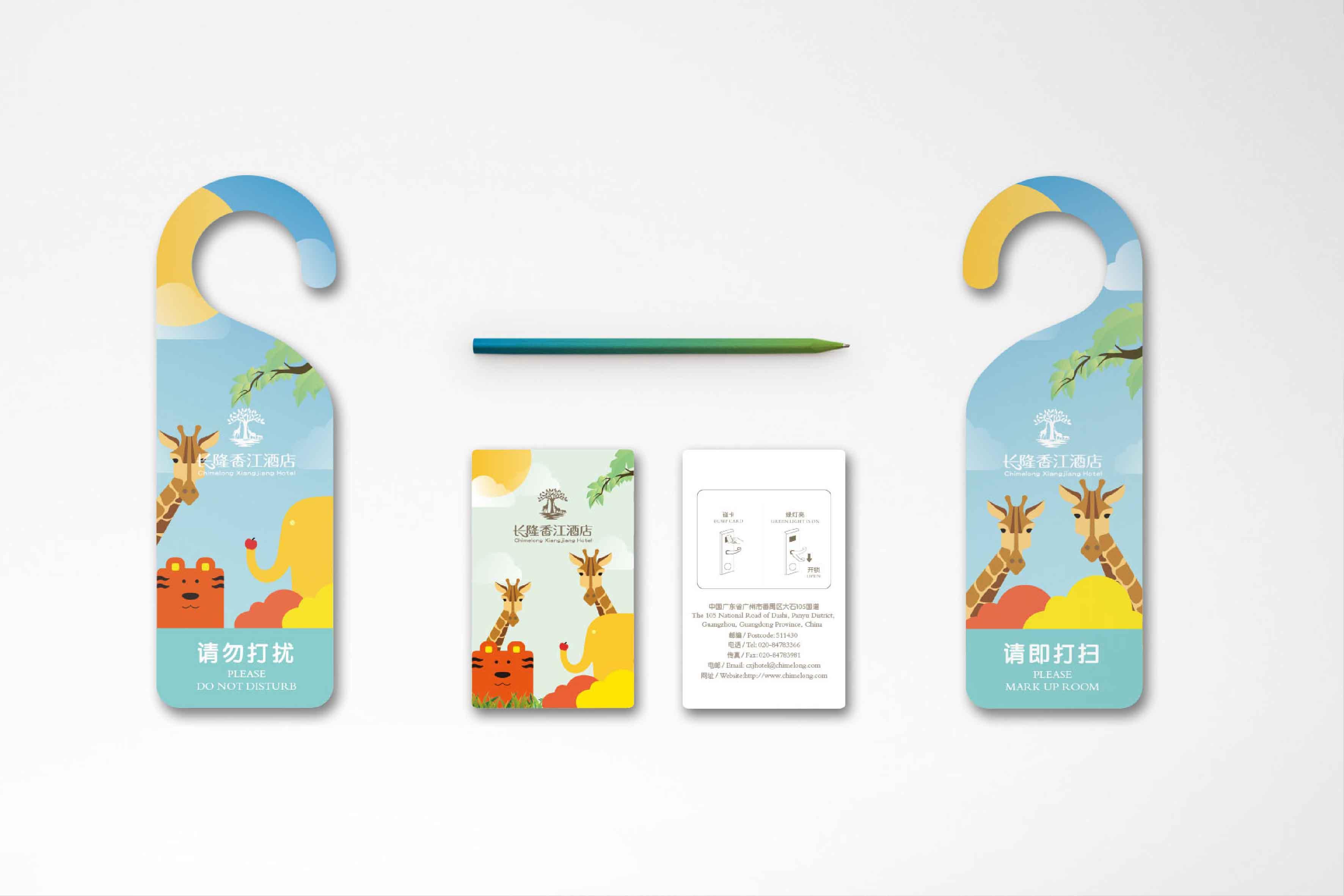 文旅品牌设计,长隆香江酒店品牌设计,文旅VI形象,文旅视觉设计,文旅设计公司